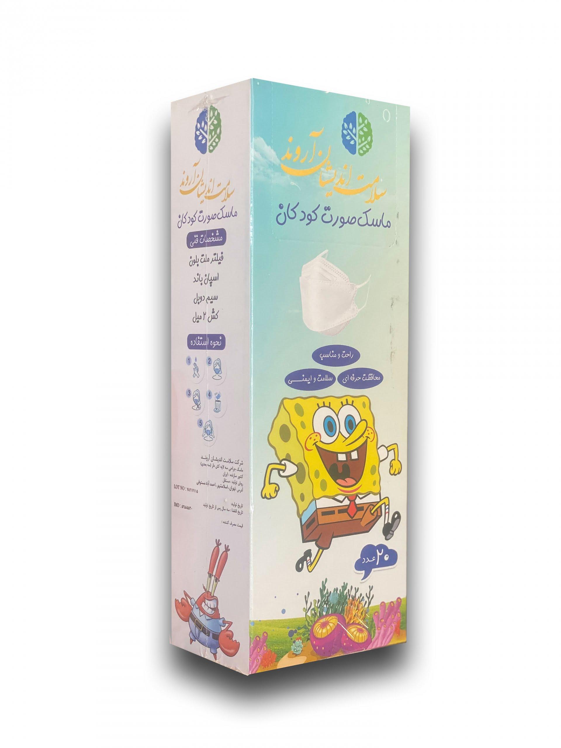 sponge-bob-3dmask